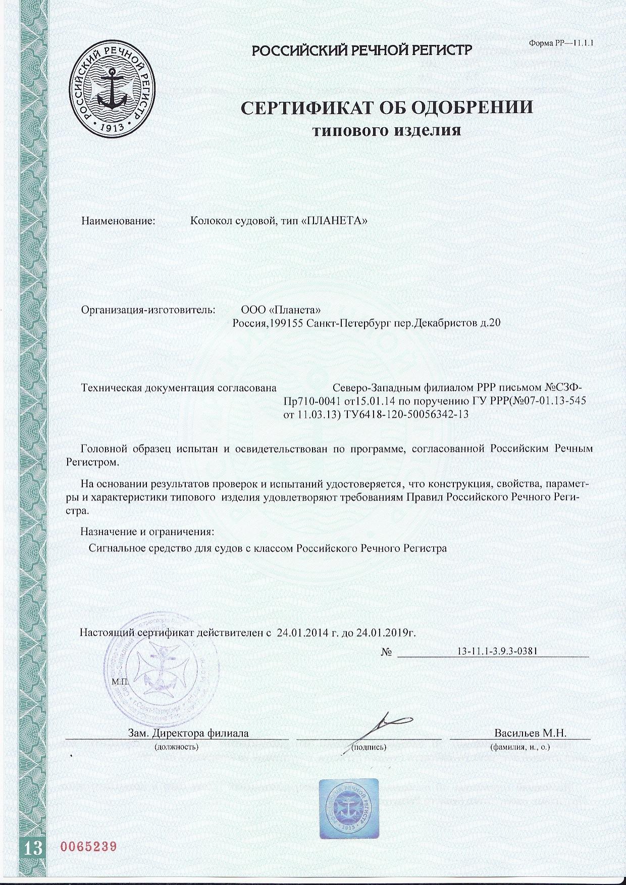 Сертификация судовой элект росжилкоммунсертификация» «сертифика